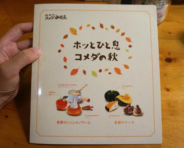 コメダ珈琲 秋限定メニュー