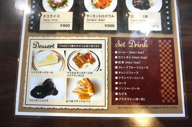 猿カフェ ランチメニューのドリンクとデザート 写真