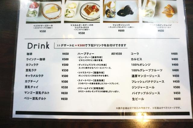 猿カフェ ドリンクメニュー 写真