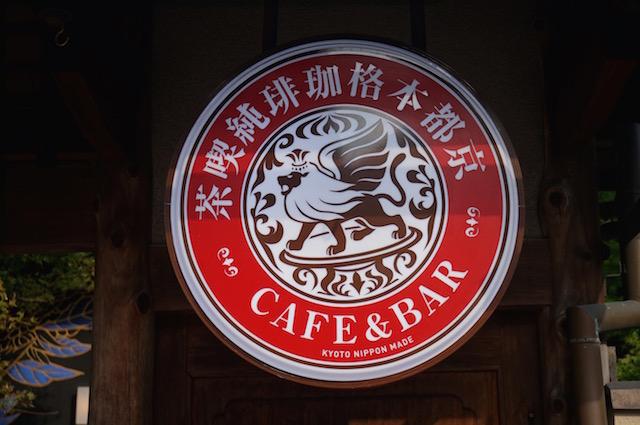 嵐山 イクスカフェ ロゴ