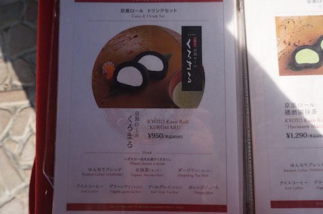 嵐山 イクスカフェ お抹茶