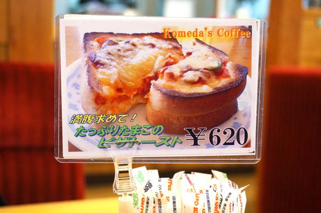 コメダ珈琲 たっぷりたまごのピザトースト 美味しそうな写真