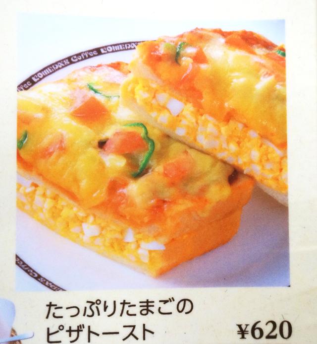コメダ珈琲 たっぷりたまごのピザトースト メニュー