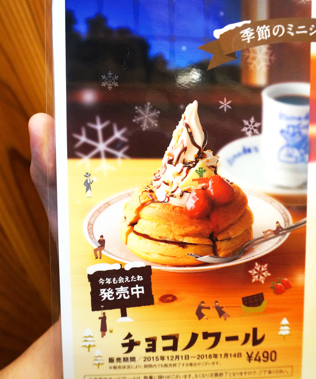 コメダ珈琲 チョコノワール メニュー