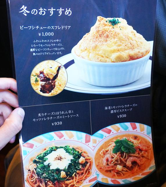星乃珈琲店 冬のおすすめメニュー 食事