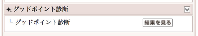 リクナビネクスト グッドポイント診断 ボタン マイページ