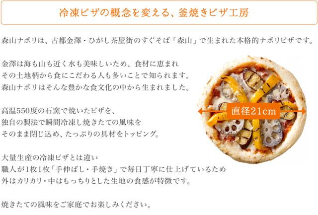 """""""森山ナポリ"""
