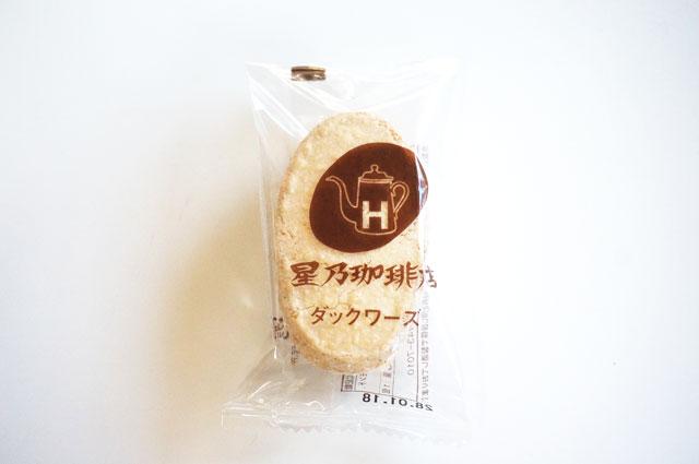 星乃珈琲店のダックワーズ