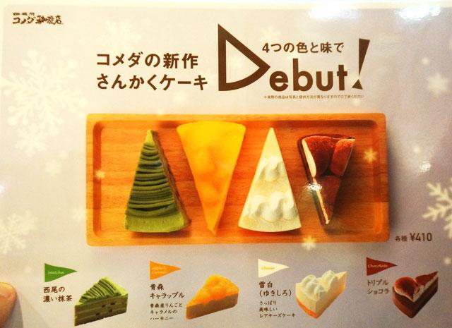コメダ珈琲 冬のケーキ