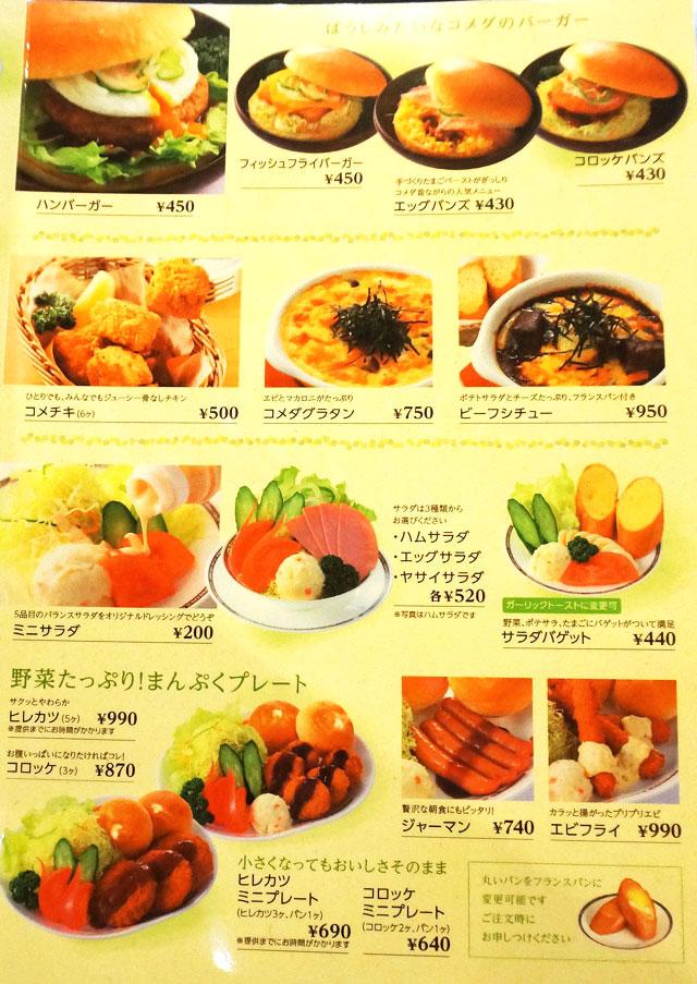 コメダ珈琲 食事メニュー ハンバーガー