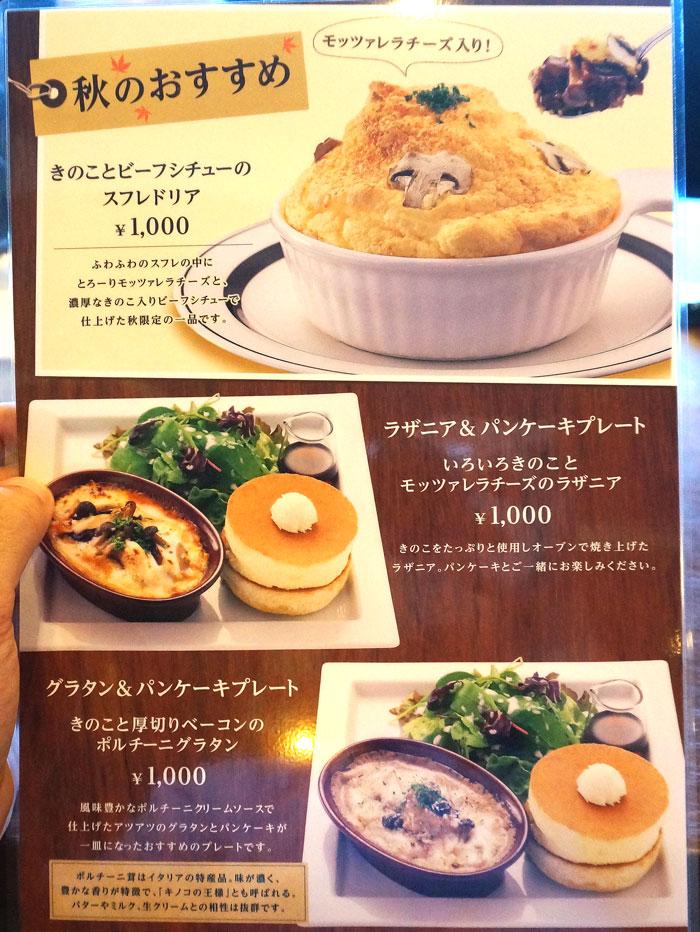 星乃珈琲の秋のメニューおすすめ 食事