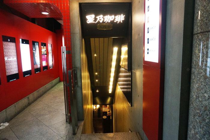 星乃珈琲のスフレ館(新宿)入口