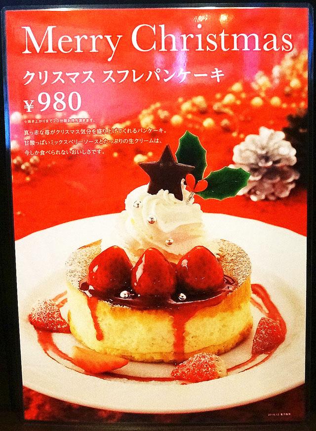 星乃珈琲のクリスマススフレパンケーキのメニュー