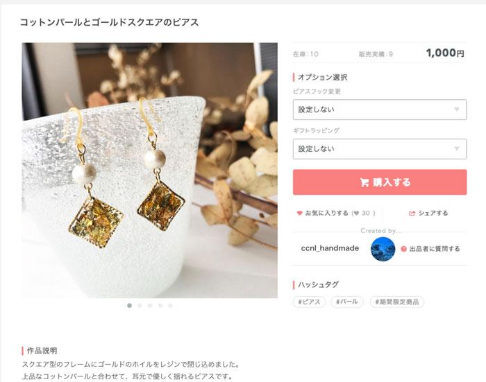 ココナラハンドメイドの商品ページ