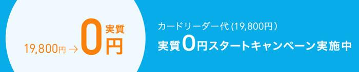 Airペイのカードリーダー無料キャンペーン