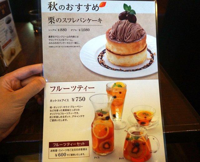 星乃珈琲の2015年秋の季節限定メニュー