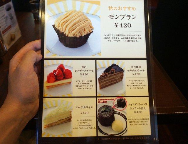 星乃珈琲の2015年夏のスイーツメニュー