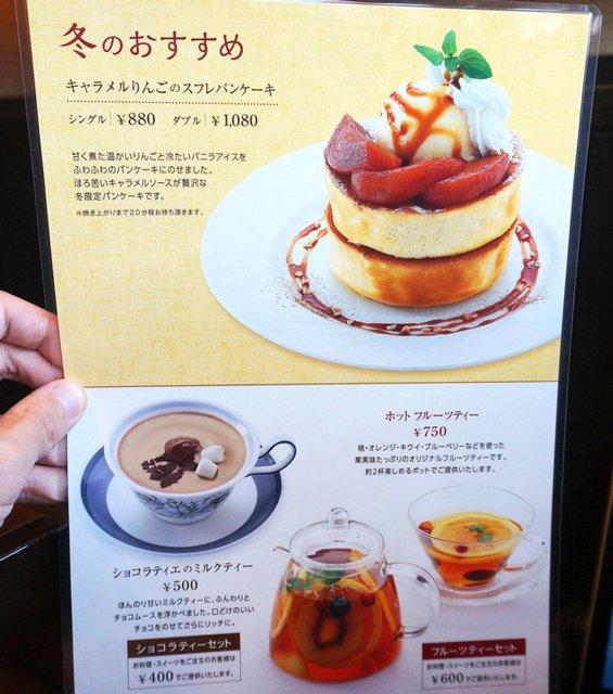 星乃珈琲の2015年冬の季節限定メニュー