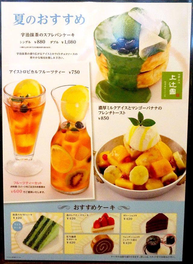 星乃珈琲の2016年夏の季節限定メニュー