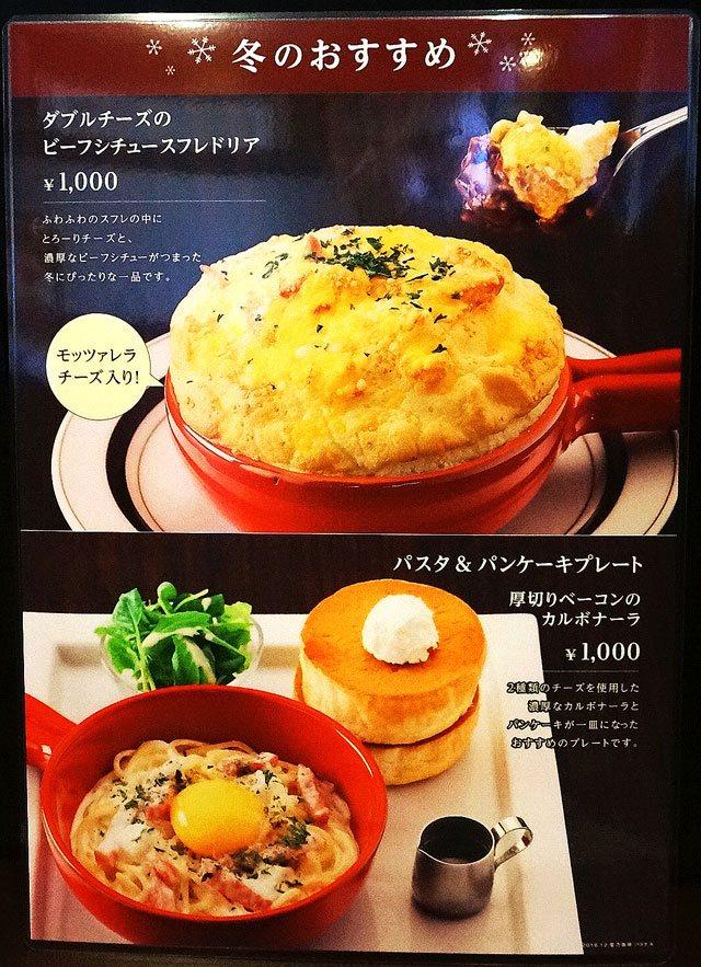 星乃珈琲の2016年冬の季節限定メニュー