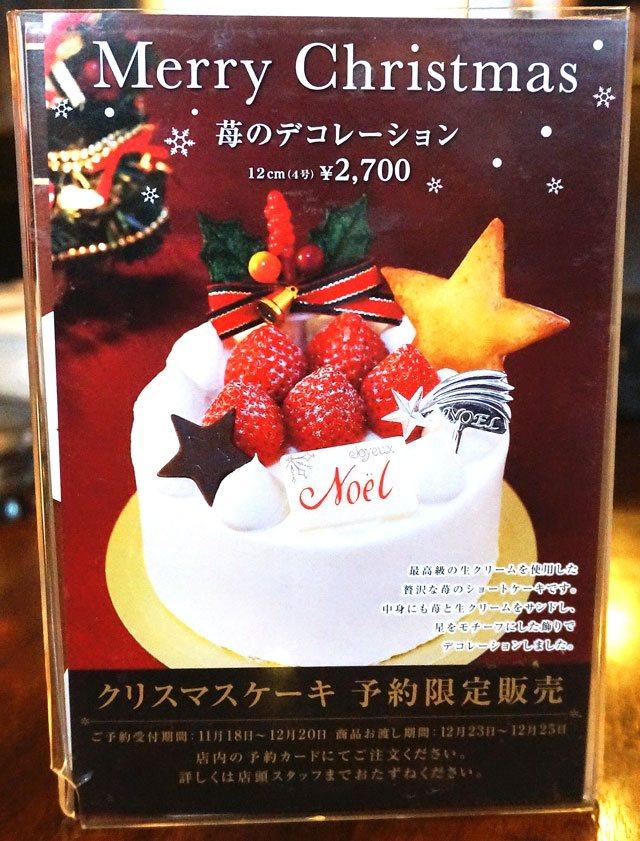 星乃珈琲の2016年冬のクリスマスケーキ