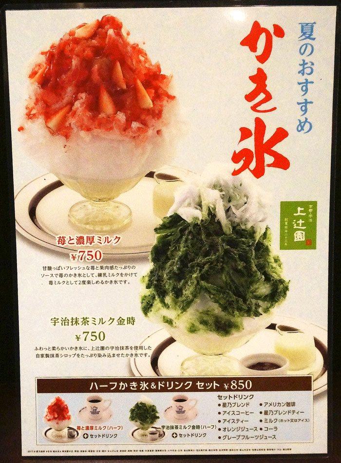 星乃珈琲の2017年夏メニューのかき氷