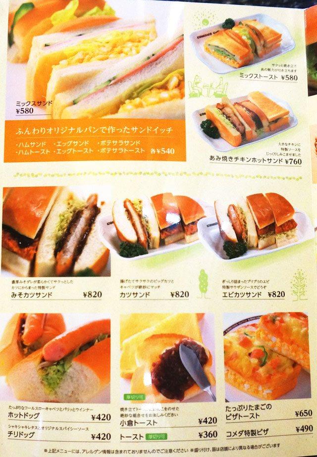 コメダ珈琲の食事メニュー