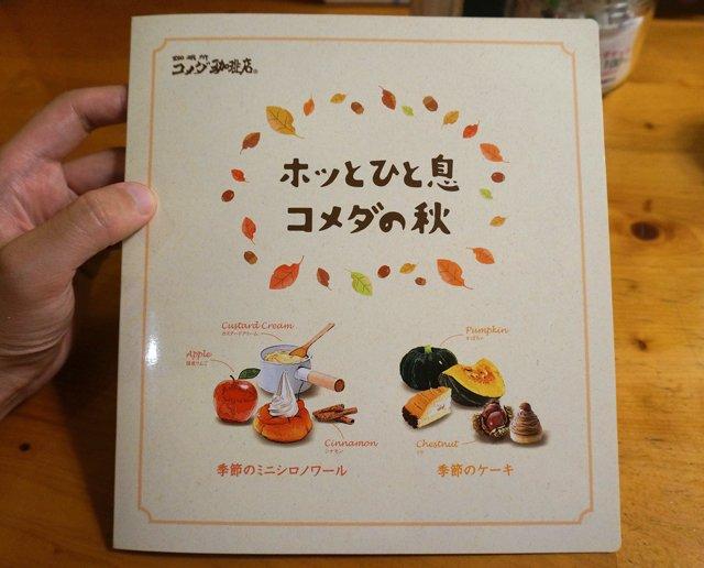 コメダ珈琲の2015年秋メニュー
