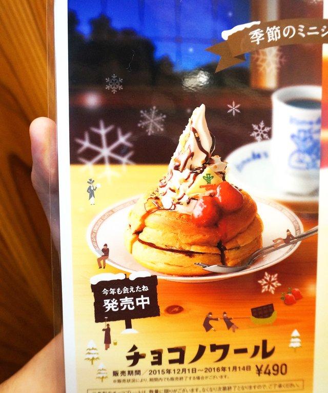 コメダ珈琲の2015年冬メニュー