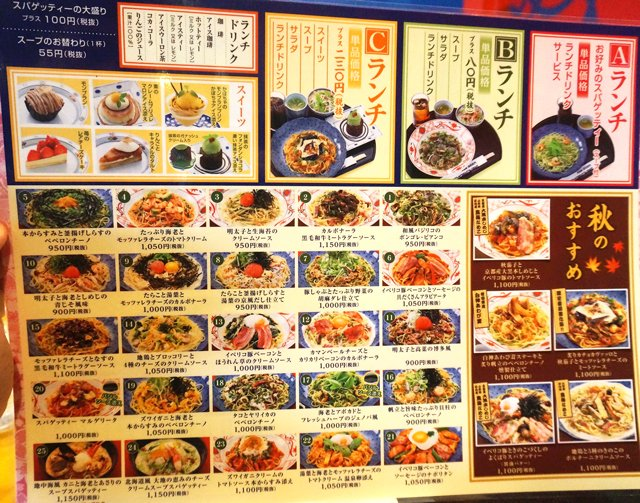 洋麺屋五右衛門のランチメニュー