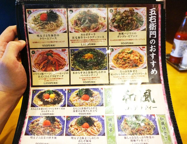 洋麺屋五右衛門のおすすめメニュー