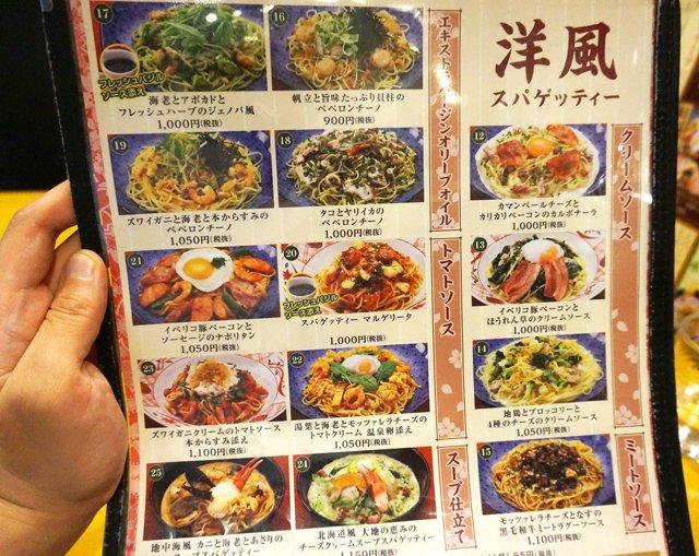 洋麺屋五右衛門の洋風パスタメニュー