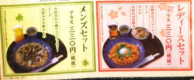 洋麺屋五右衛門のメンズセットとレディースセット