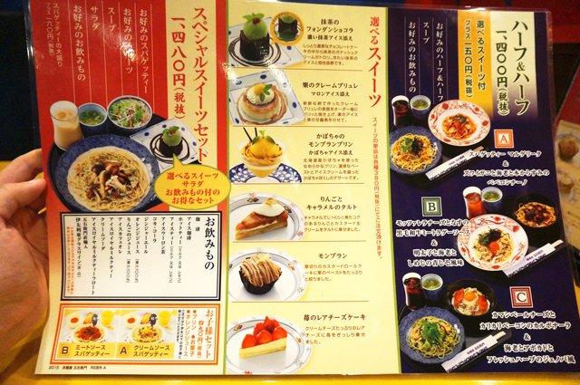洋麺屋五右衛門のスイーツデザートメニュー