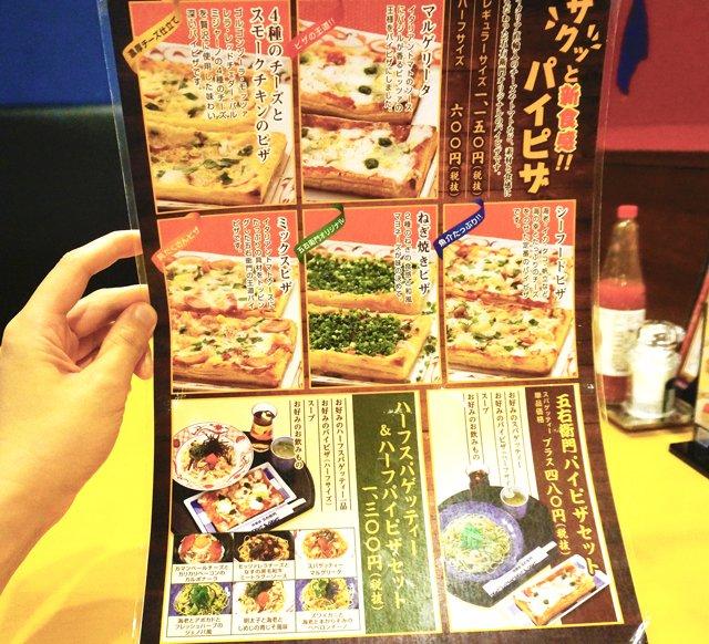 洋麺屋五右衛門のパイピザメニュー