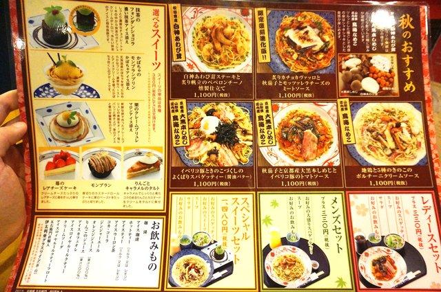 洋麺屋五右衛門の2015年秋メニュー