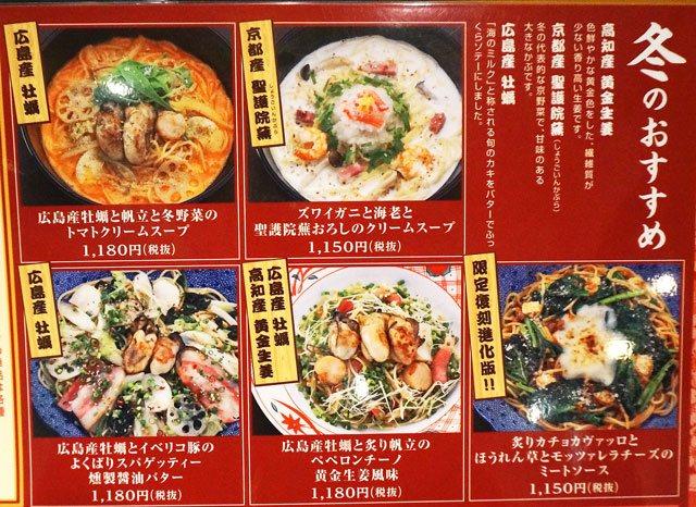 洋麺屋五右衛門の2015年冬メニュー