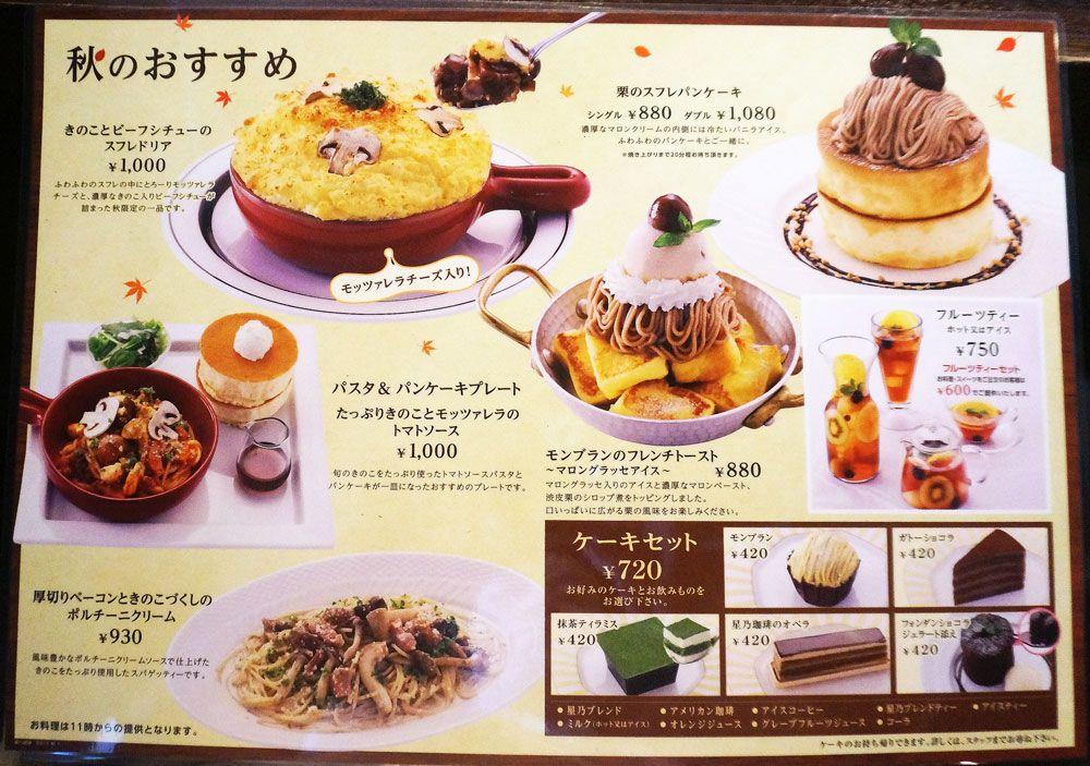 星乃珈琲の2017年秋メニュー