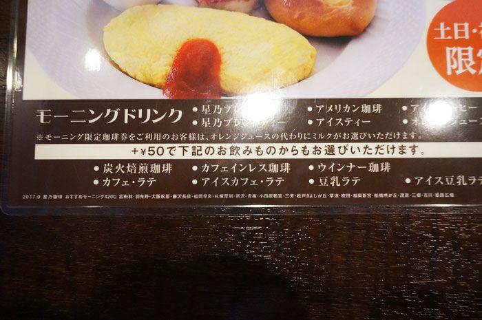 星乃珈琲の限定モーニングメニュー実施店舗
