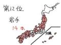 都道府県アニメ本数ランキング