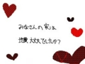 はる★°+ 一言日記