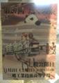 [未分類]三郷工業技術 文化祭ポスター