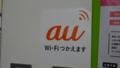 [未分類]au Wi-Fiつかえます