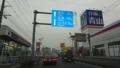 [風景]道路標識