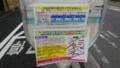 [未分類]東浦和花火大会のお知らせ