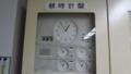 [未分類]親時計盤