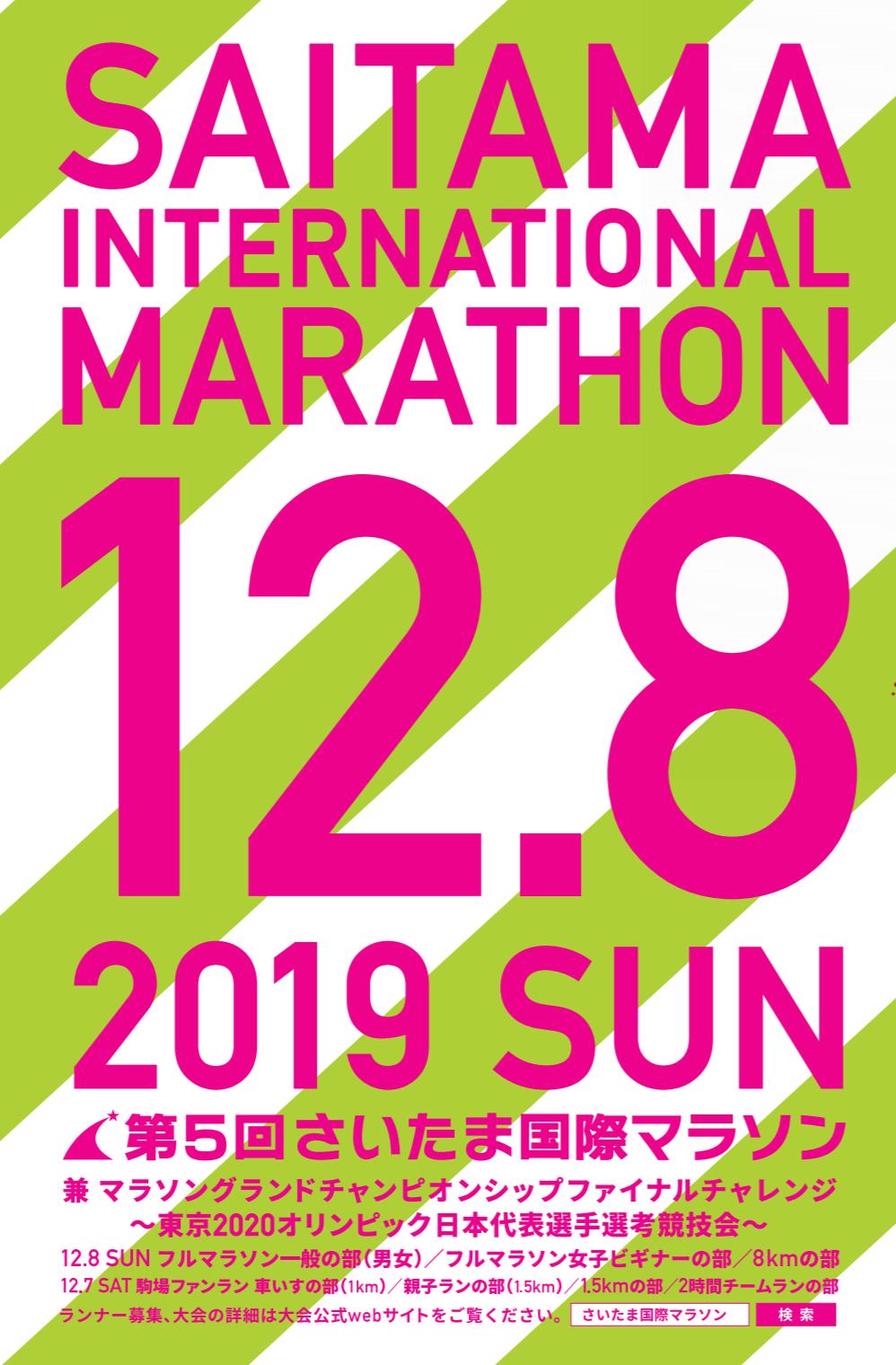 第5回さいたま国際マラソン