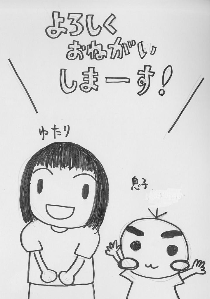 f:id:yutarisho:20170307231140j:plain