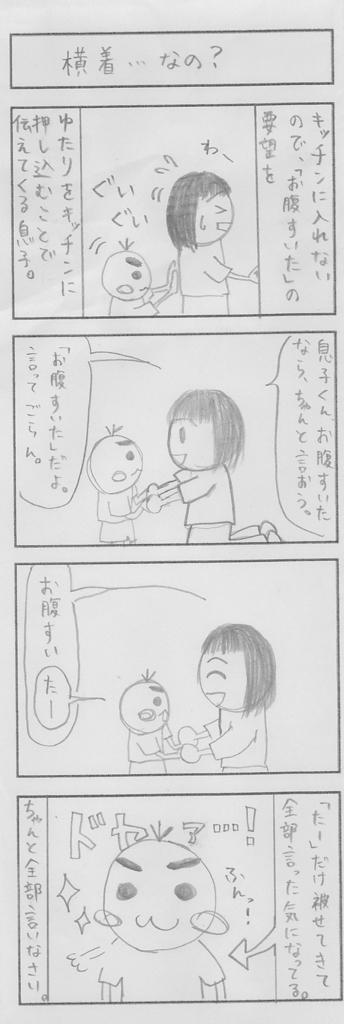 f:id:yutarisho:20170310152823j:plain
