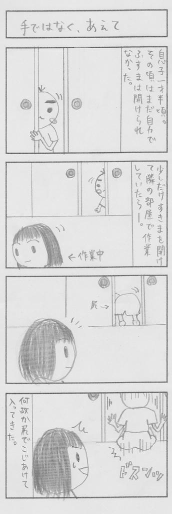 f:id:yutarisho:20170311224749j:plain